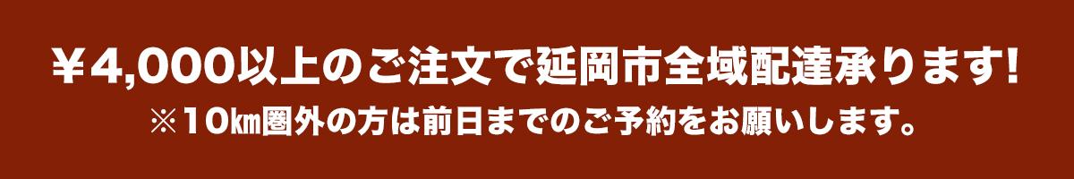 4000円以上で延岡全域配達いたします。